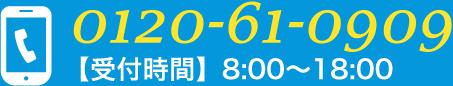 フリーダイヤル0120-61-0909【受付時間】8:00〜18:00