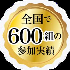全国で600組の参加実績