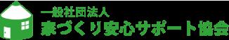 家づくり安心サポート協会 阪神支部