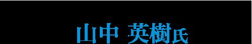 一般社団法人 家づくり安心サポート協会 認定講師 山中 英樹氏